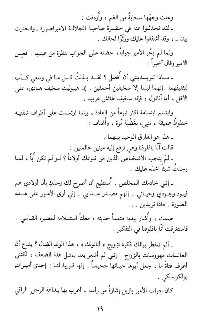 رواية الحرب والسلم PDF تأليف ليو تولستوي 3