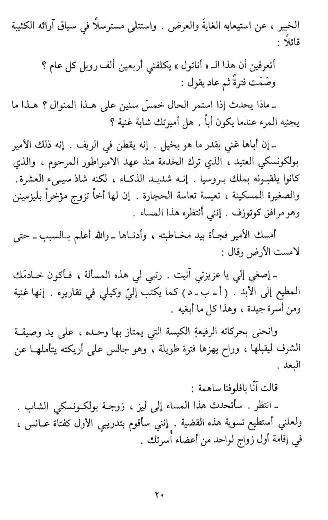 رواية الحرب والسلم PDF تأليف ليو تولستوي 1