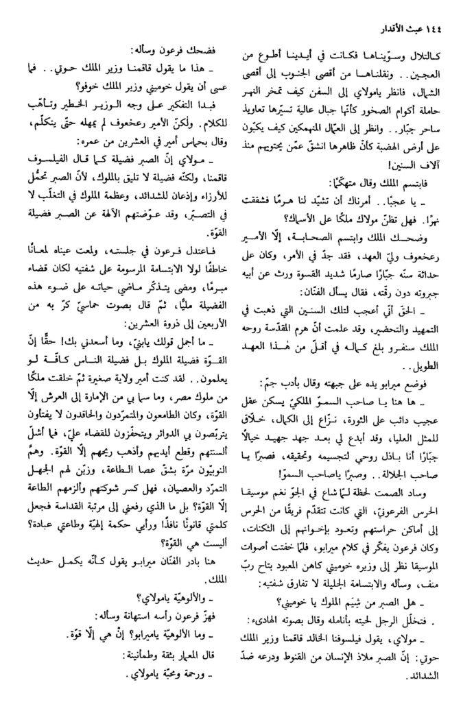 رواية عبث الأقدار PDF تأليف نجيب محفوظ أول رواية كتبها 3