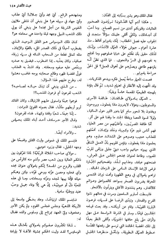 رواية عبث الأقدار PDF تأليف نجيب محفوظ أول رواية كتبها 1