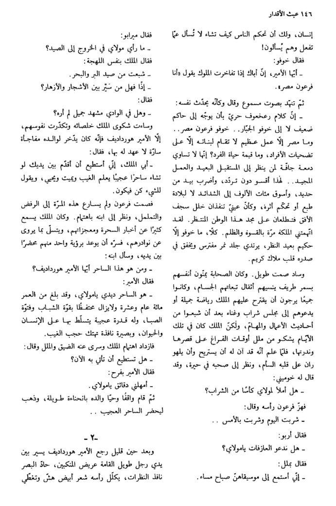رواية عبث الأقدار PDF تأليف نجيب محفوظ أول رواية كتبها 2