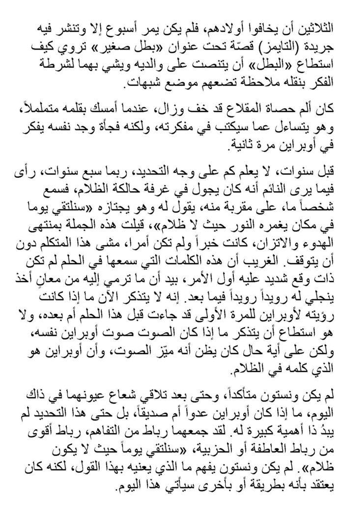 رواية 1984 PDF تأليف جورج أورويل 3