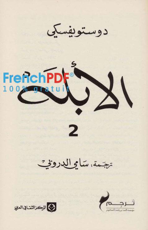 الأبله PDF تأليف دوستويفسكي تحميل سريع 2019 3
