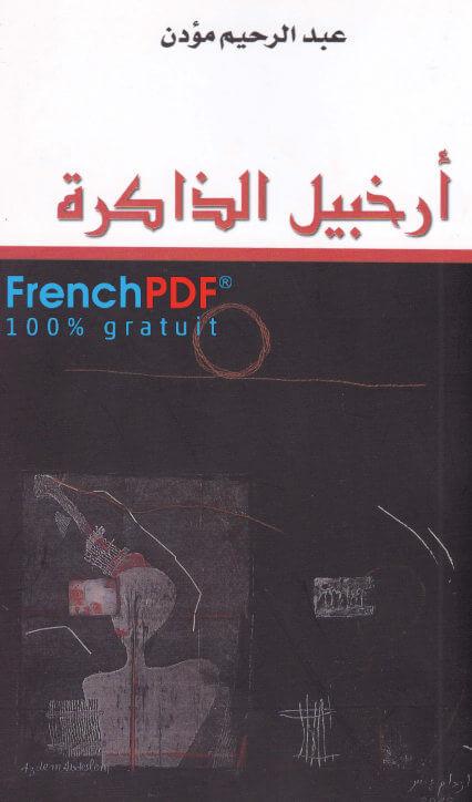 أرخبيل الذاكرة PDF عبد الرحمن مودن