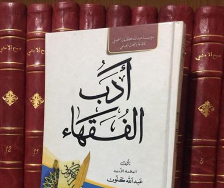 كتب عبد الله كنون PDF 3