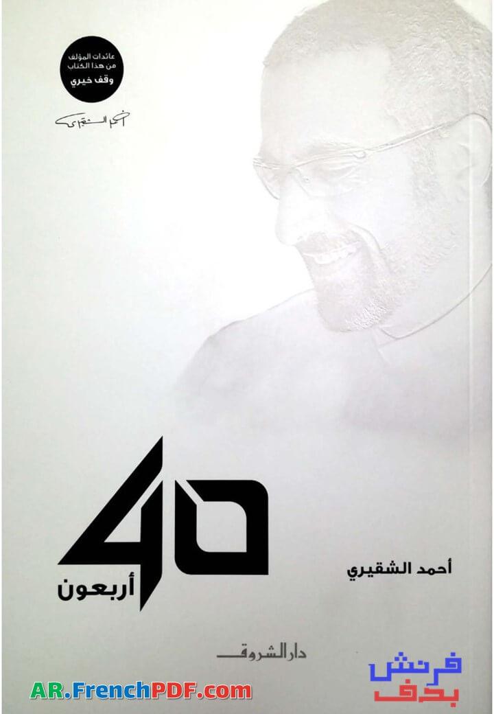 أربعون PDF أحمد الشقيري