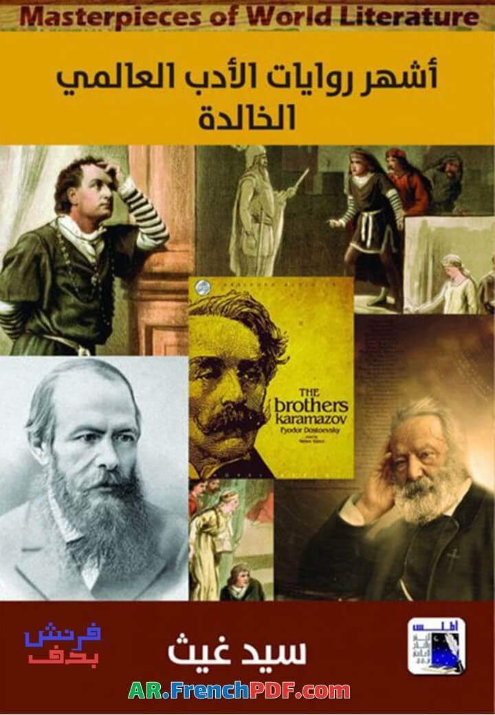 أشهر روايات الأدب العالمي الخالدة PDF سيد غيث