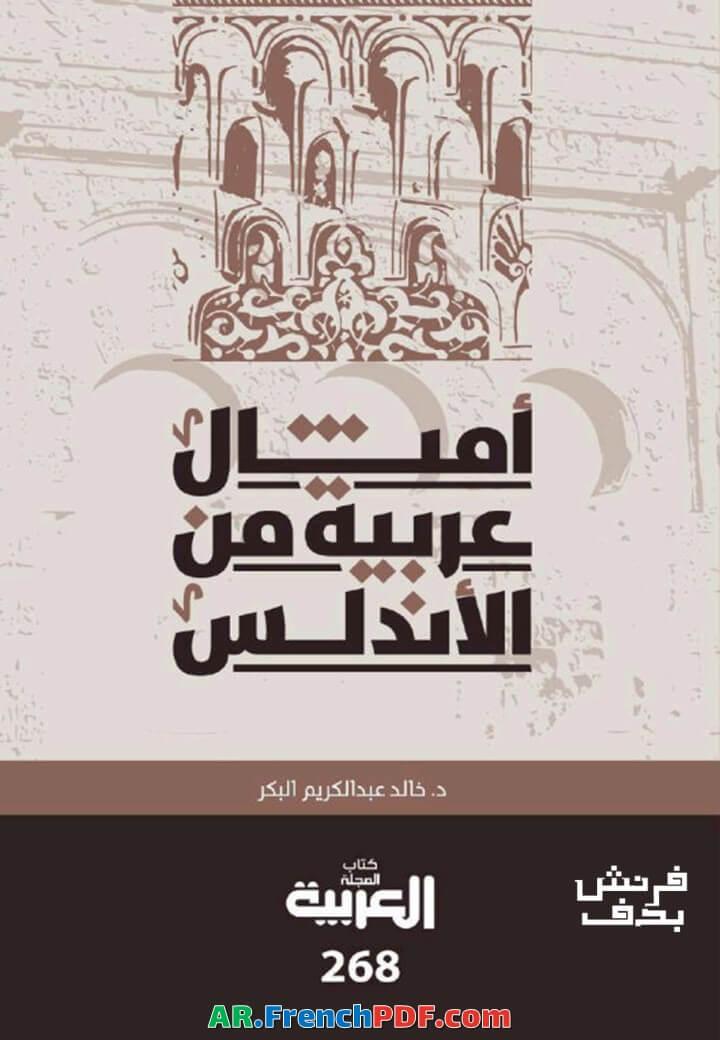 أمثال عربية من الأندلس PDF خالد عبد الكريم البكر 1