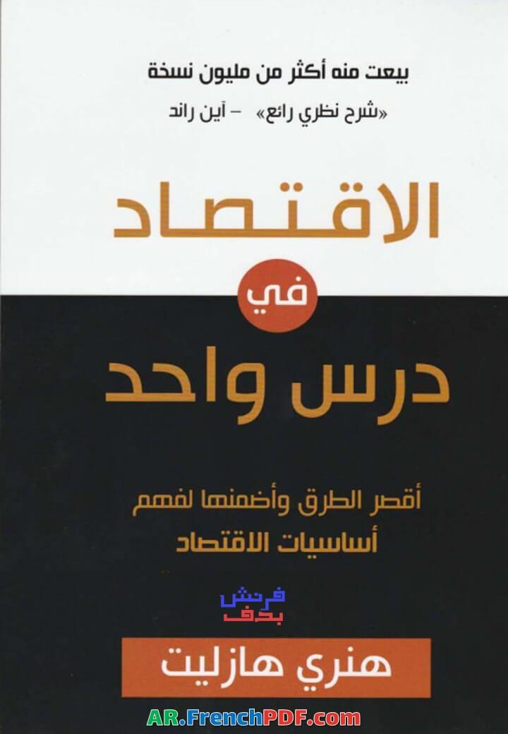 كتاب الاقتصاد في درس واحد PDF هنري هازليت 1