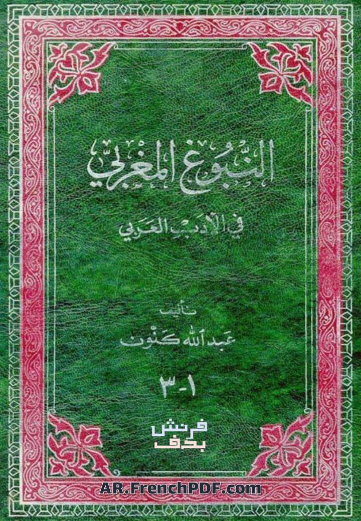 تحميل كتاب النبوغ المغربي في الأدب العربي PDF عبد الله كنون 1