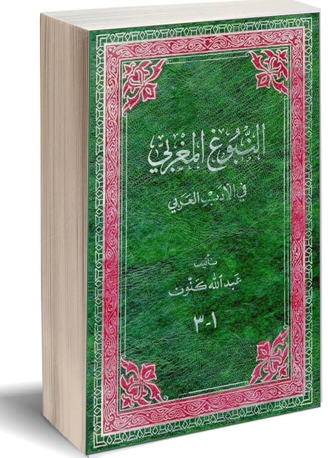 تحميل كتاب النبوغ المغربي في الأدب العربي PDF عبد الله كنون 2