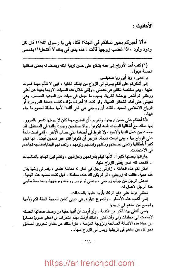 تحفة العروس PDF تحميل سريع محمود مهدي الإستانبولي 3