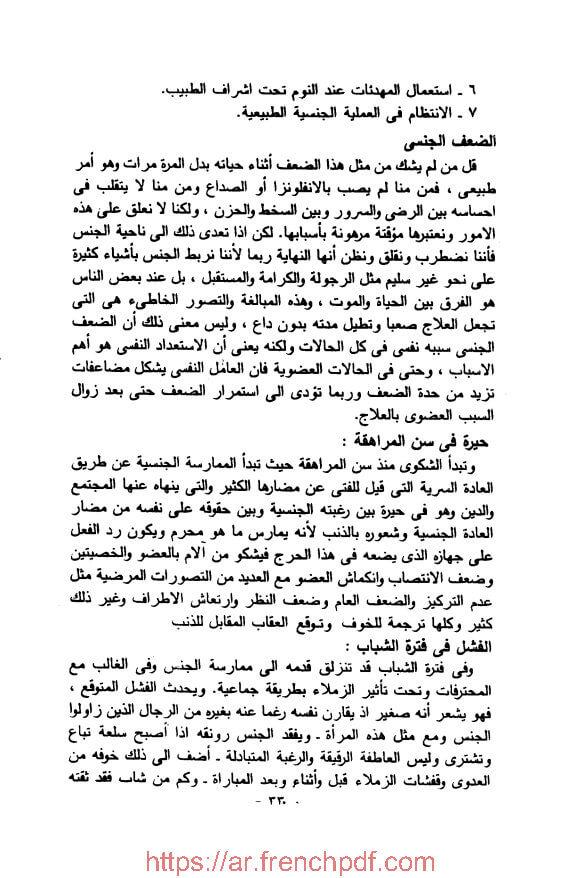 تحفة العروس PDF تحميل سريع محمود مهدي الإستانبولي 1
