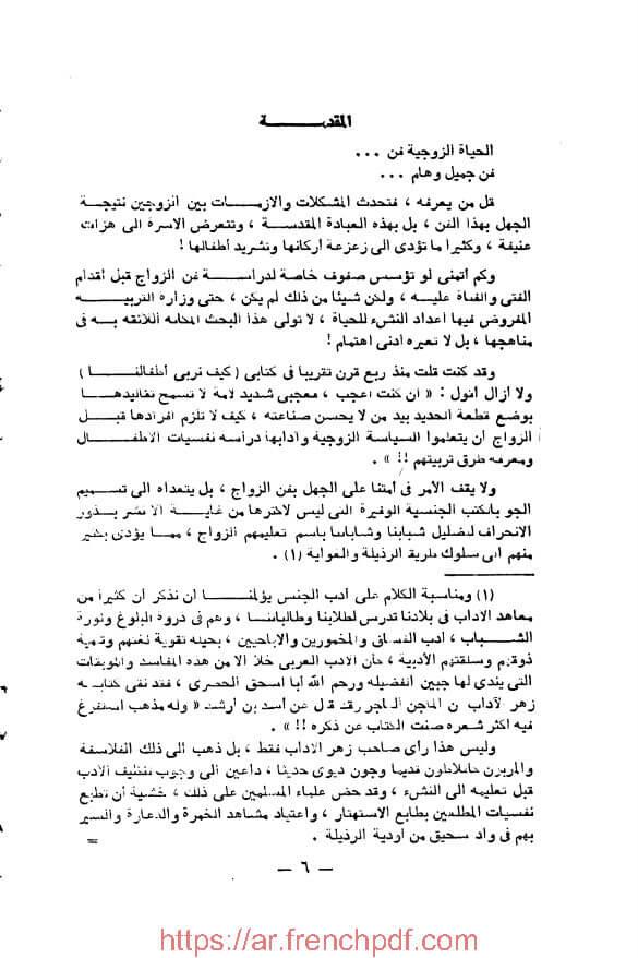تحفة العروس PDF تحميل سريع محمود مهدي الإستانبولي 2
