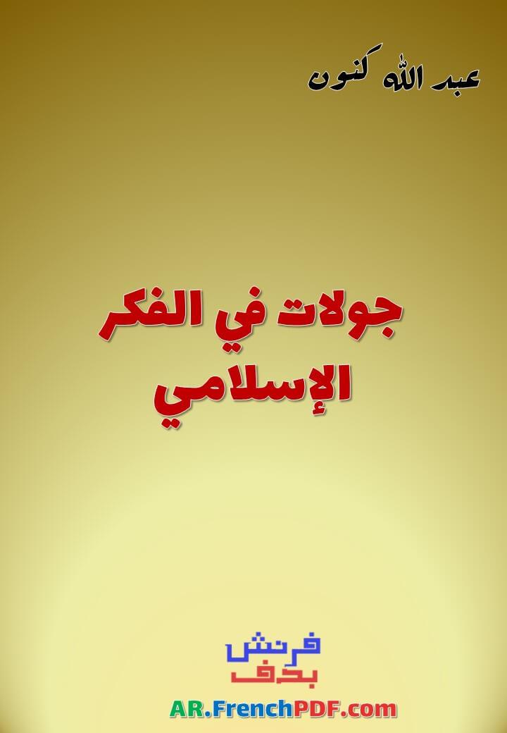 كتاب جولات في الفكر الإسلامي PDF عبد الله كنون 1