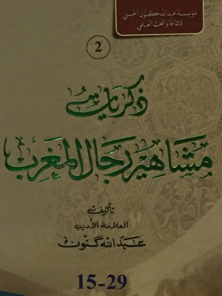 ذكريات مشاهير رجال المغرب في العلم والأدب والسياسة PDF عبد الله كنون 2
