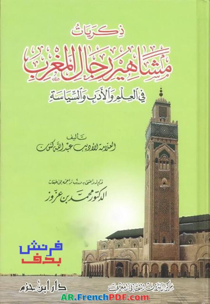 ذكريات مشاهير رجال المغرب في العلم والأدب والسياسة PDF عبد الله كنون 1