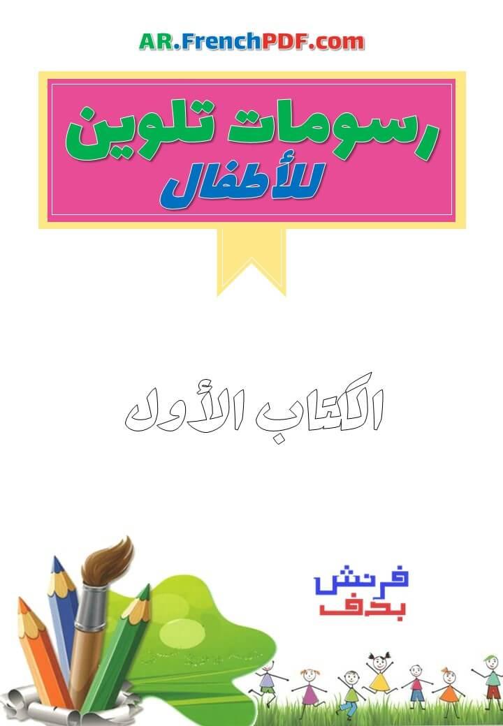 رسومات تلوين للاطفال PDF