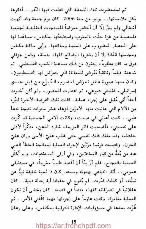 رواء مكة PDF تحميل برابط مباشر [حسن أوريد] 2
