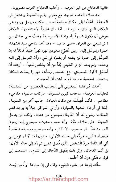 رواء مكة PDF تحميل برابط مباشر [حسن أوريد] 3