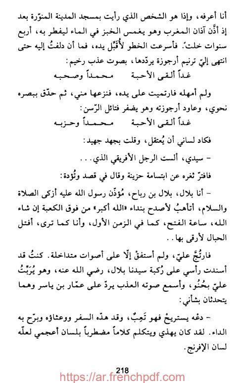 رواء مكة PDF تحميل برابط مباشر [حسن أوريد] 1