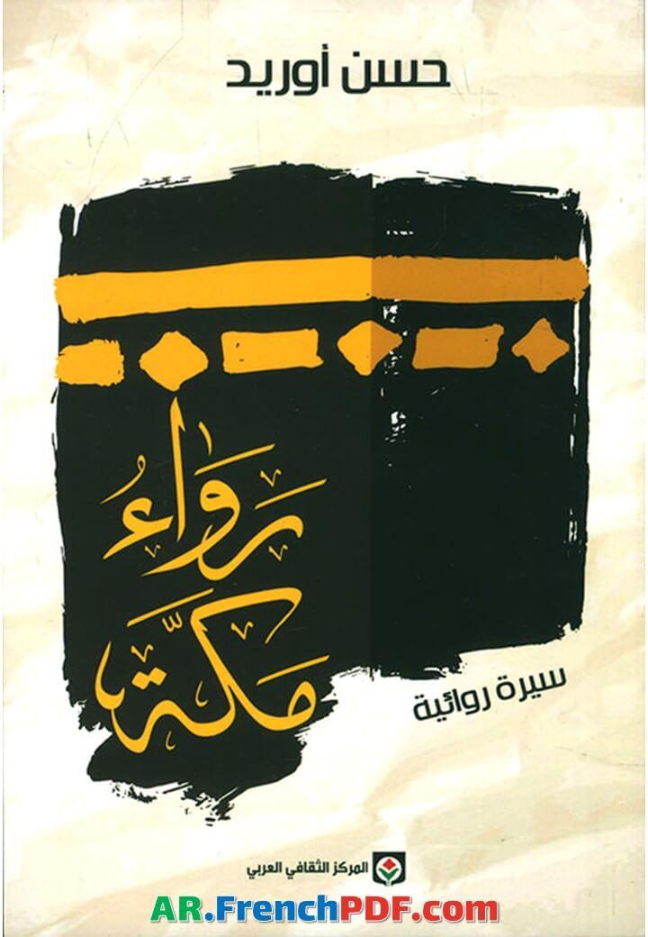 رواية رواء مكة pdf حسن أوريد