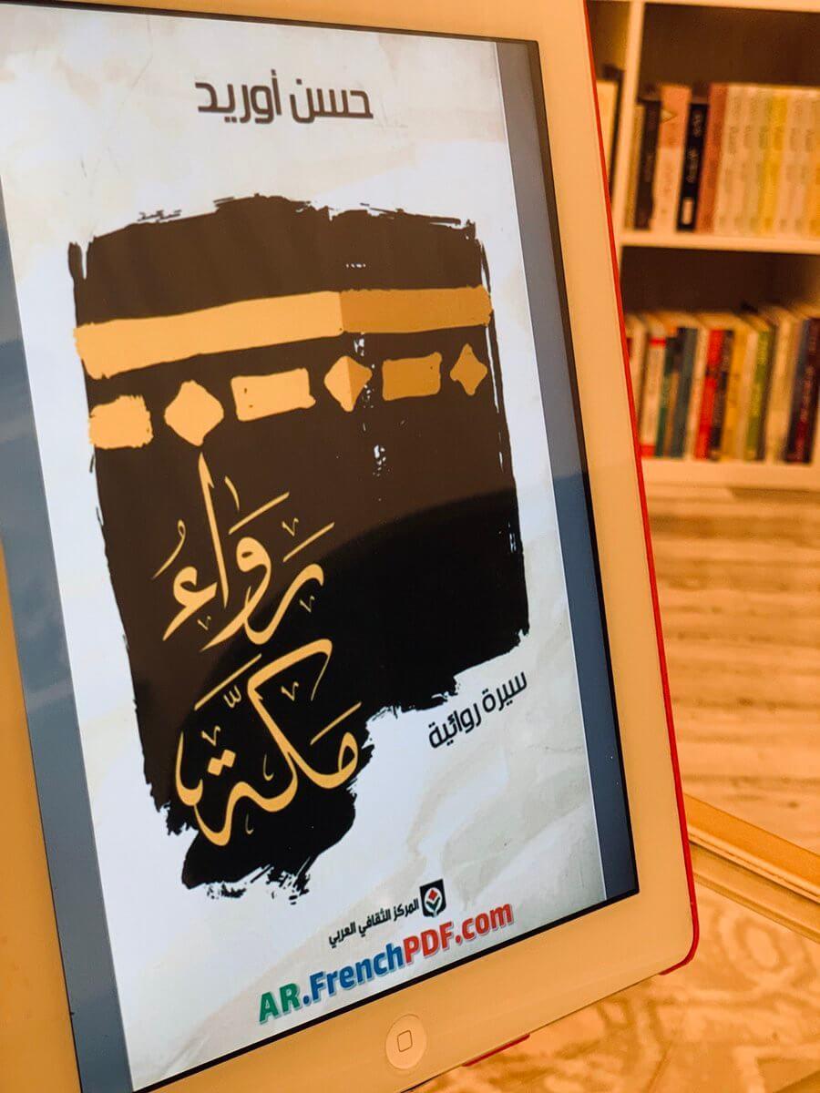 كتب حسن أوريد PDF 3