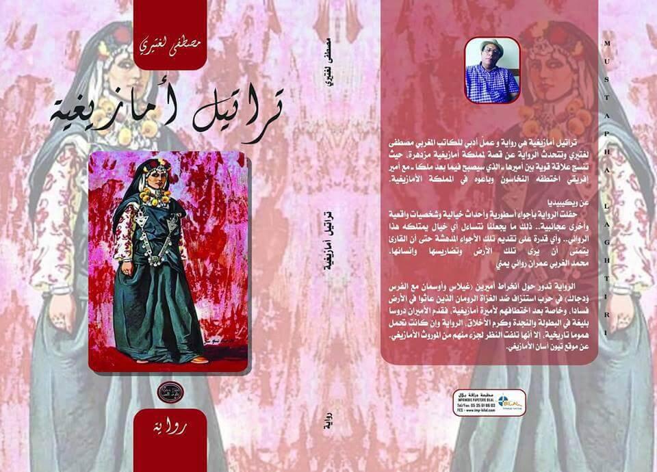كتب مصطفى لغتيري PDF 2