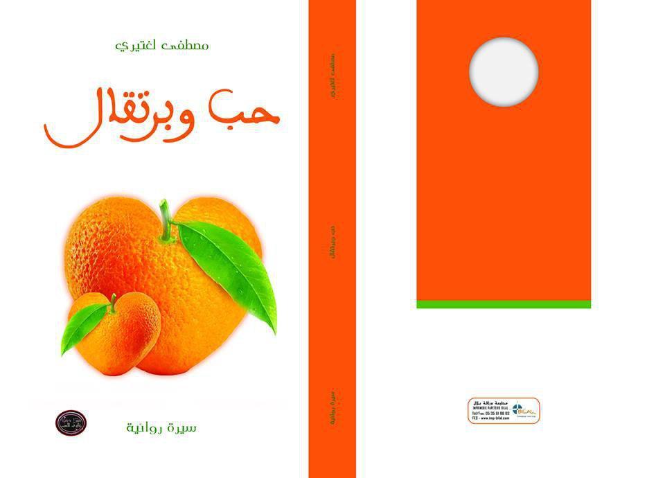 رواية حب وبرتقال PDF مصطفى لغتيري 2