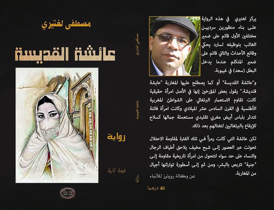 كتب مصطفى لغتيري PDF 1