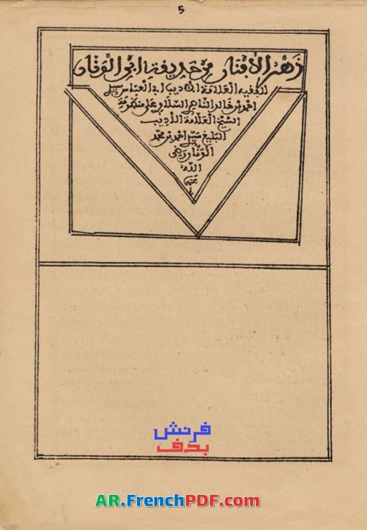زهر الأفنان من حديقة ابن الونان PDF شرح الناصري للقصيدة الشمقمقية 1