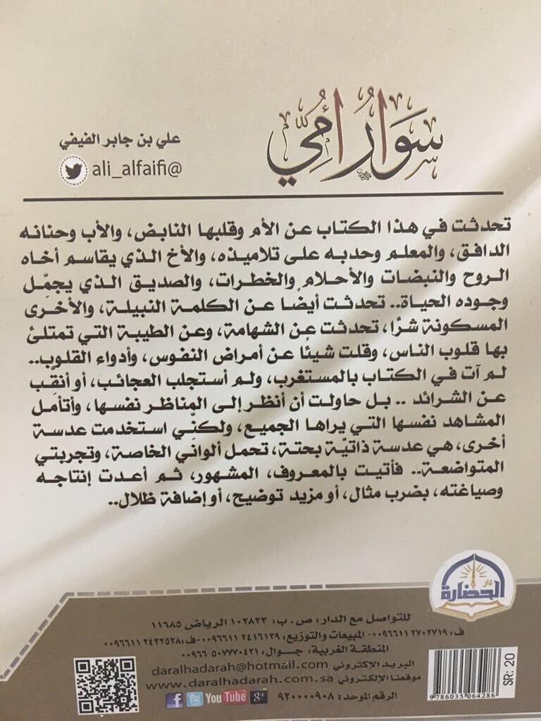 كتاب سوار أمي PDF علي الفيفي نسخة خفيفة وجودة عالية 2