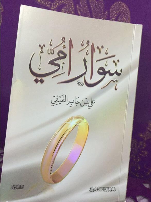 كتاب سوار أمي PDF علي الفيفي نسخة خفيفة وجودة عالية 1