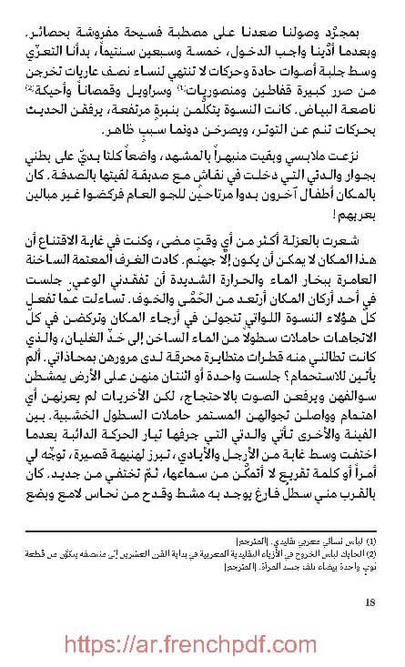 صندوق العجائب PDF أحمد الصفريوي ترجمة جديدة 2021 2