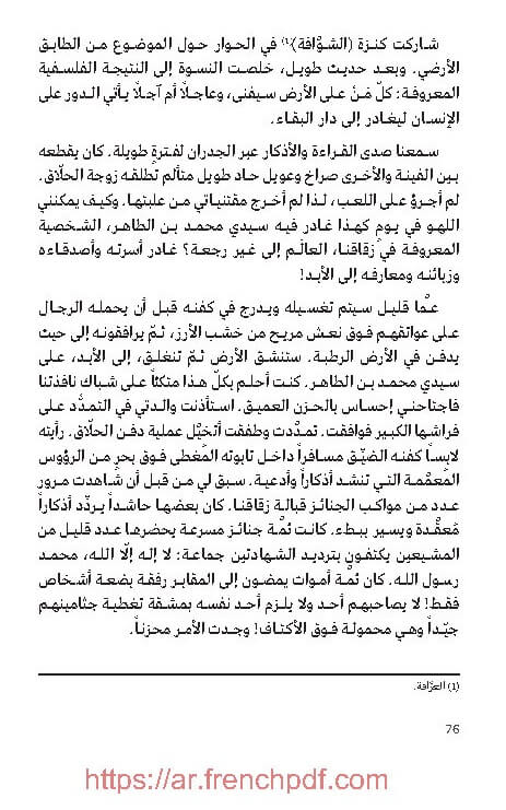 صندوق العجائب PDF أحمد الصفريوي ترجمة جديدة 2021 1