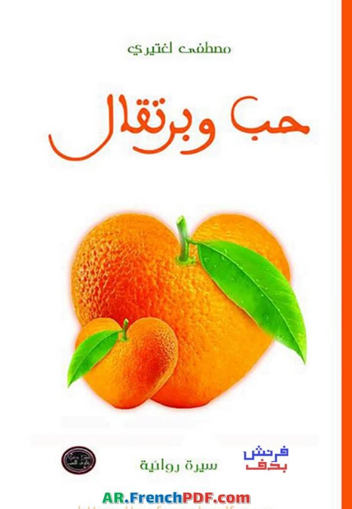رواية حب وبرتقال PDF مصطفى لغتيري 1
