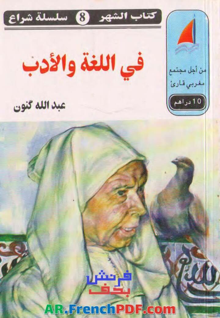 تحميل كتاب في اللغة و الأدب عبد الله كنون PDF 1