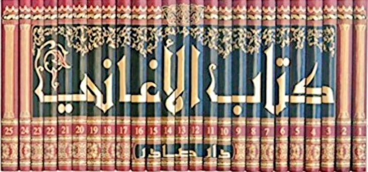 كتاب الأغاني PDF للأصفهاني جميع المجلدات في ملف واحد 2