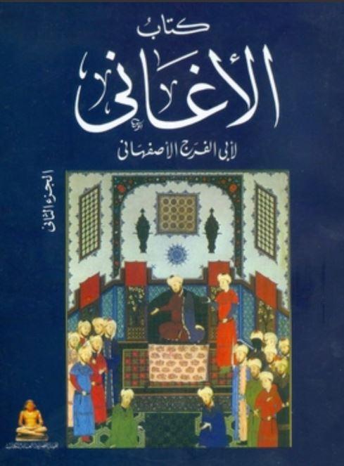 كتاب الأغاني طبعة الهيئة المصرية