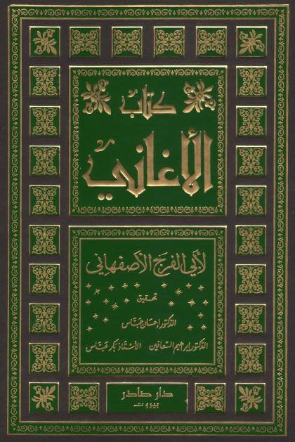 كتاب الأغاني PDF للأصفهاني جميع المجلدات في ملف واحد 1