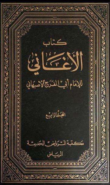 كتاب الأغاني PDF للأصفهاني جميع المجلدات في ملف واحد 3