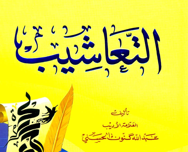 كتب عبد الله كنون PDF 2