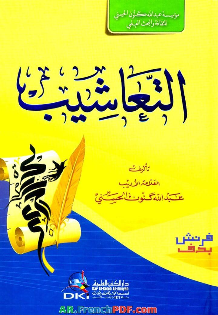 كتاب التعاشيب pdf عبد الله كنون نسخة خفيفة جدا 1