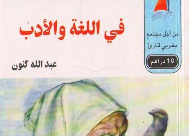 كتب عبد الله كنون PDF 4