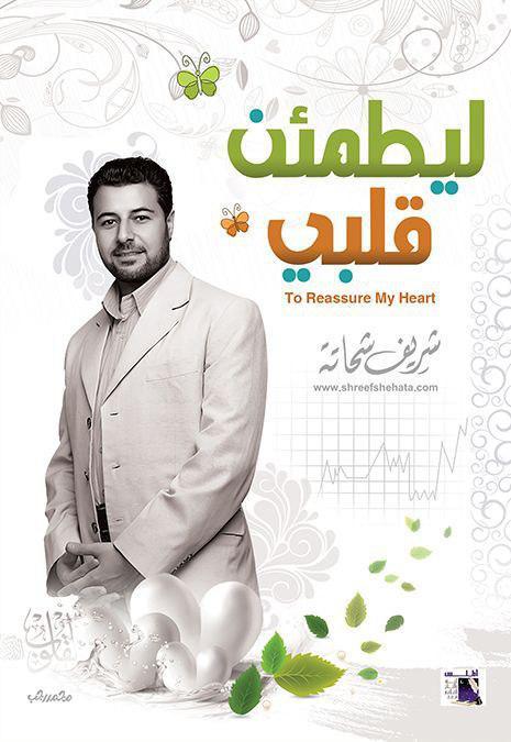 تحميل كتاب ليطمئن قلبي PDF شريف شحاتة 2021 1