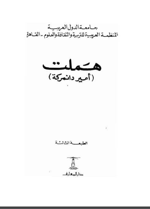 مسرحية هاملت PDF وليام شكسبير مع التلخيص 1