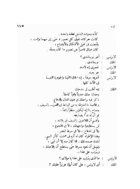 مسرحية هاملت PDF وليام شكسبير مع التلخيص 2