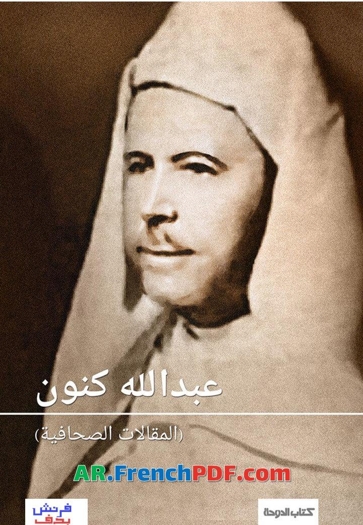 مقالات عبد الله كنون الصحفية PDF كتاب الدوحة 1