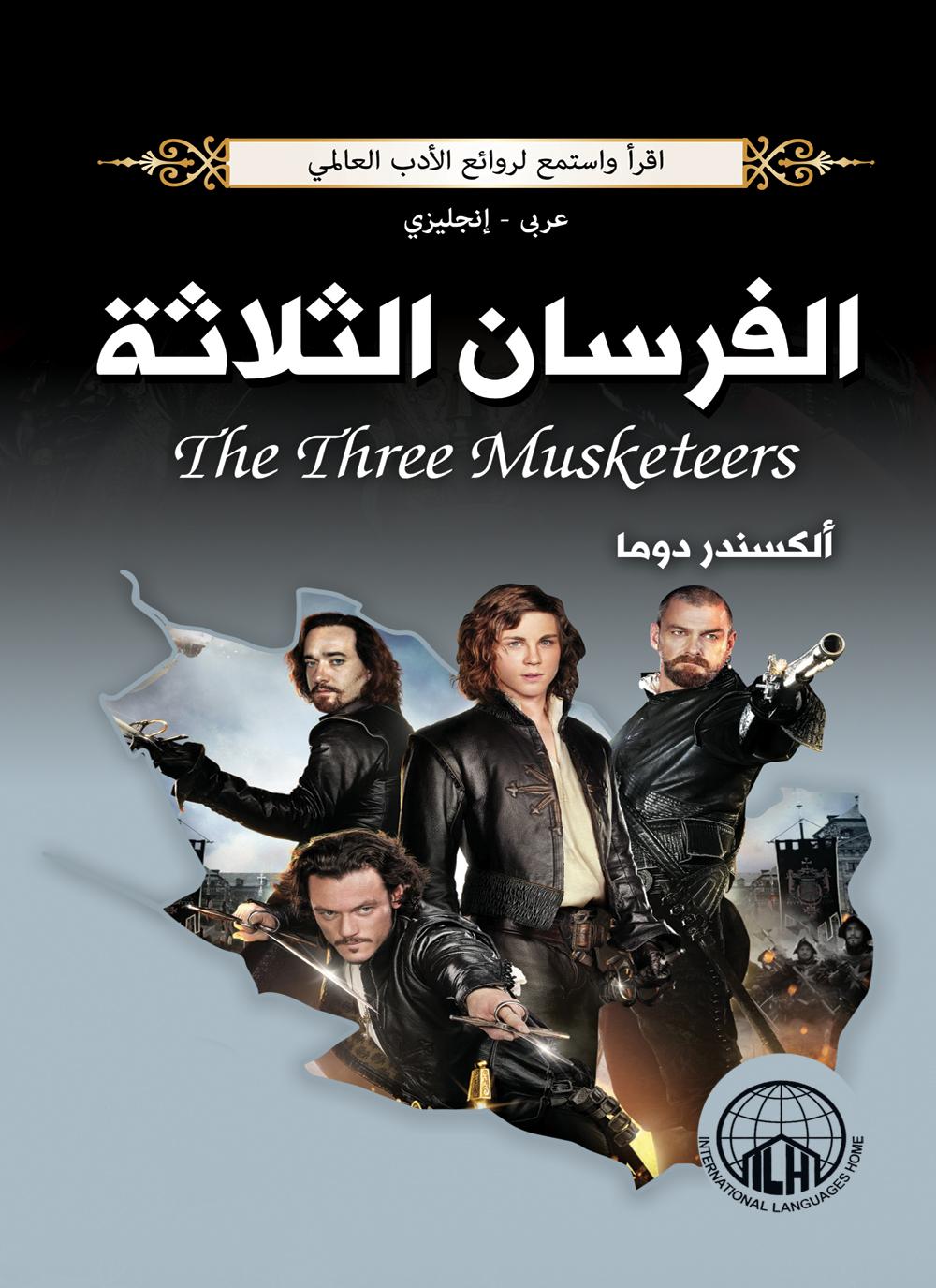 تحميل كتاب الفرسان الثلاثة PDF 1