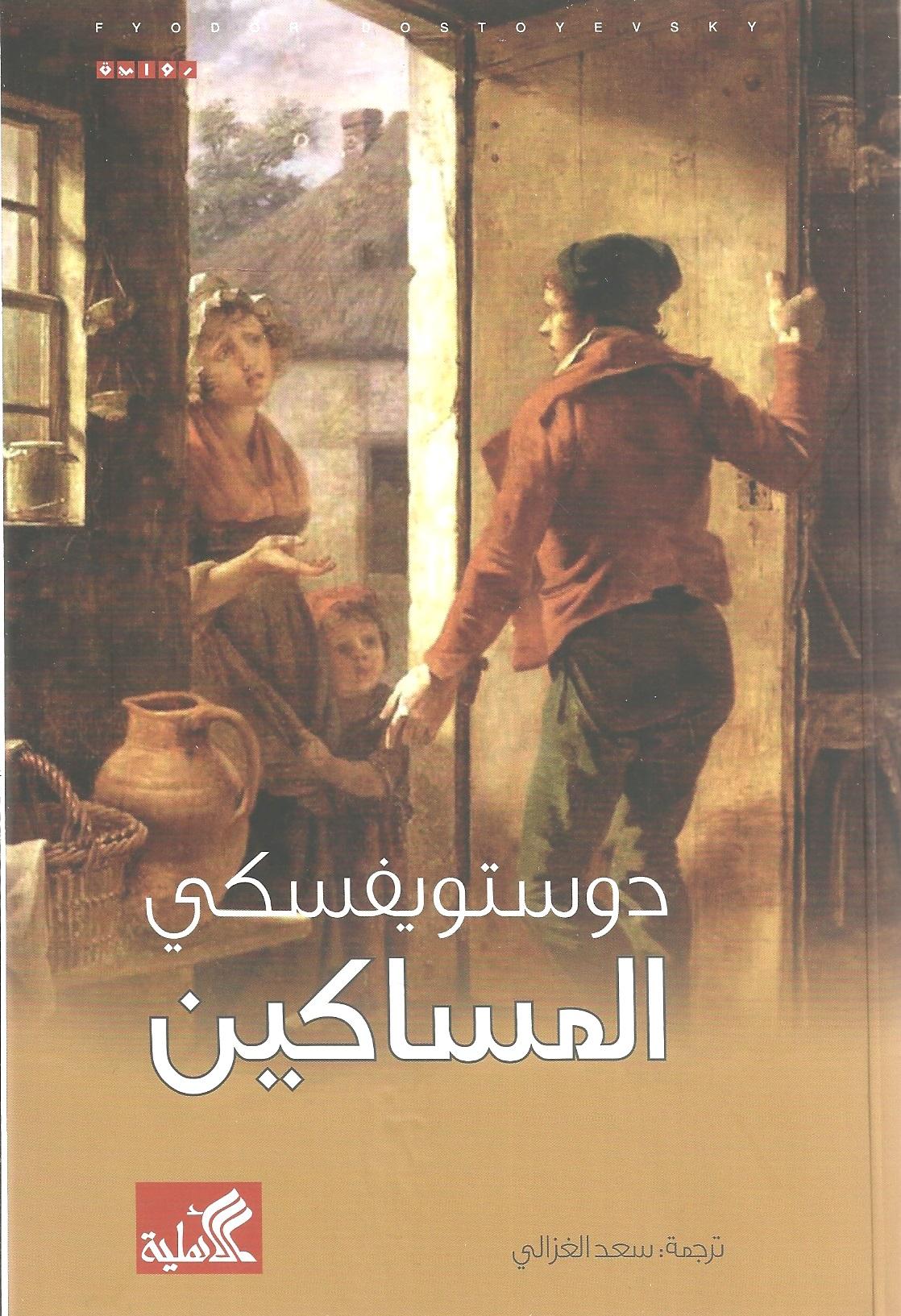 تحميل كتاب المساكين دوستويفسكي PDF 1